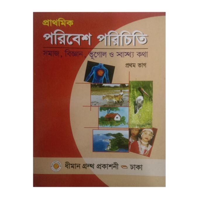 Prathomik Poribesh Porichiti Prothom Vag