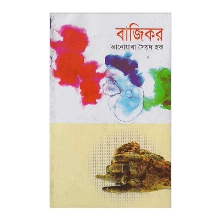 Bajikor by Anwara Sayed Haque