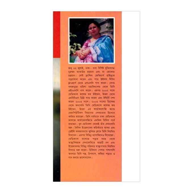বাঁচুন দীর্ঘদিন: ডা. মিজানুর রহমান কল্লোল , ডা. ওয়ানাইজা