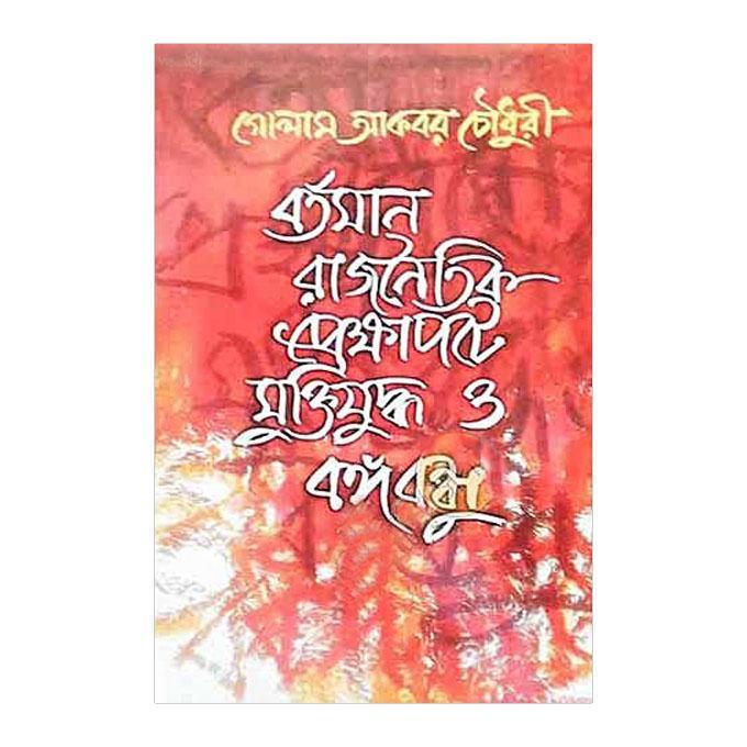 বাঙলা ভাষা শুদ্ধ শিখুন শুদ্ধ লিখুন - সালেহ মাহমুদ রিয়াদ