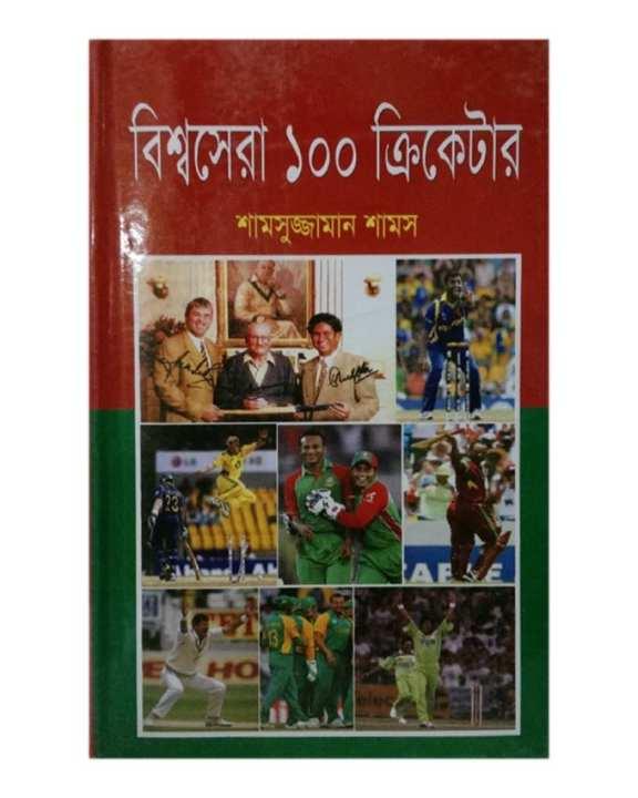 Bissho Shera 100 Cricketer by Shamsuzzaman Shams