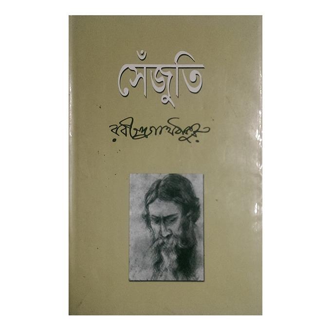 সেঁজুতি: রবীন্দ্রনাথ ঠাকুর