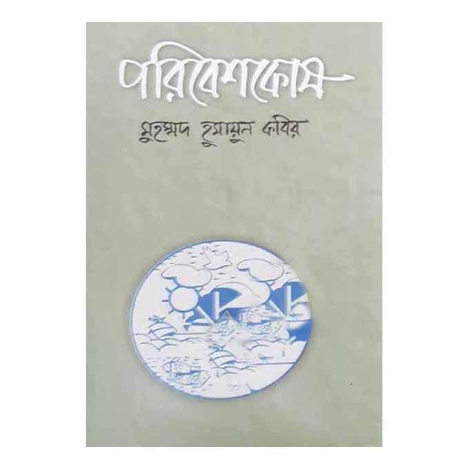 পরিবেশকোষ - মুহাম্মদ হুমায়ূন কবির