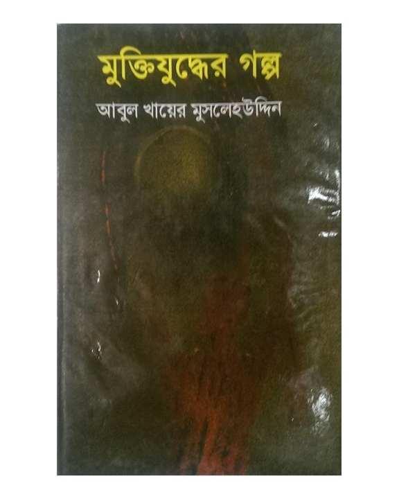 Mukti Zuddher Golpo by Abul Khayer Musleh Uddin