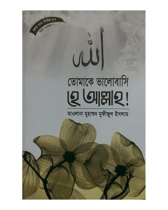 Tomake Valobasi He Allah! by Maolana Muhammad Mufijul Islam