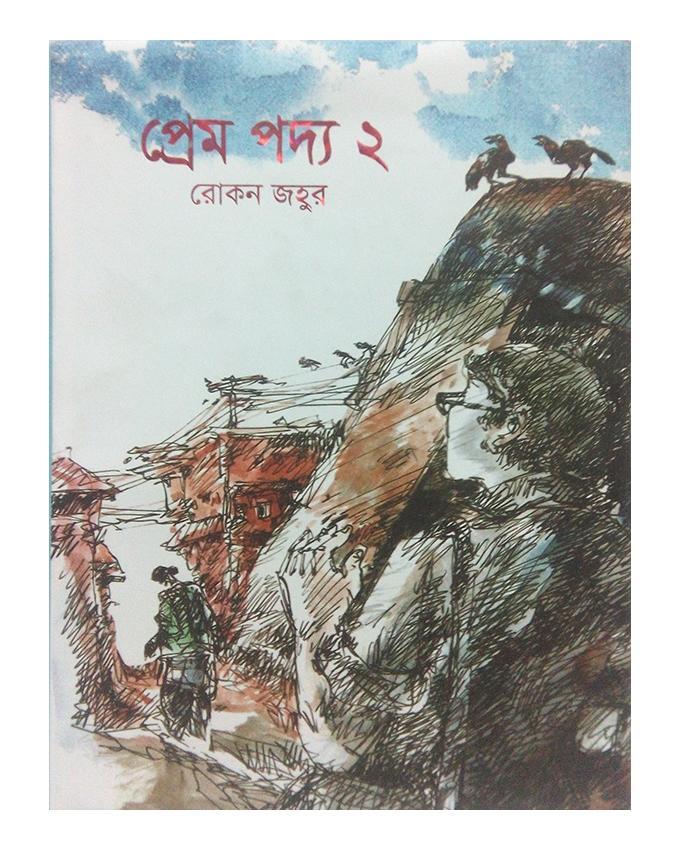 Prem Poddo 2 by Rokon Johur