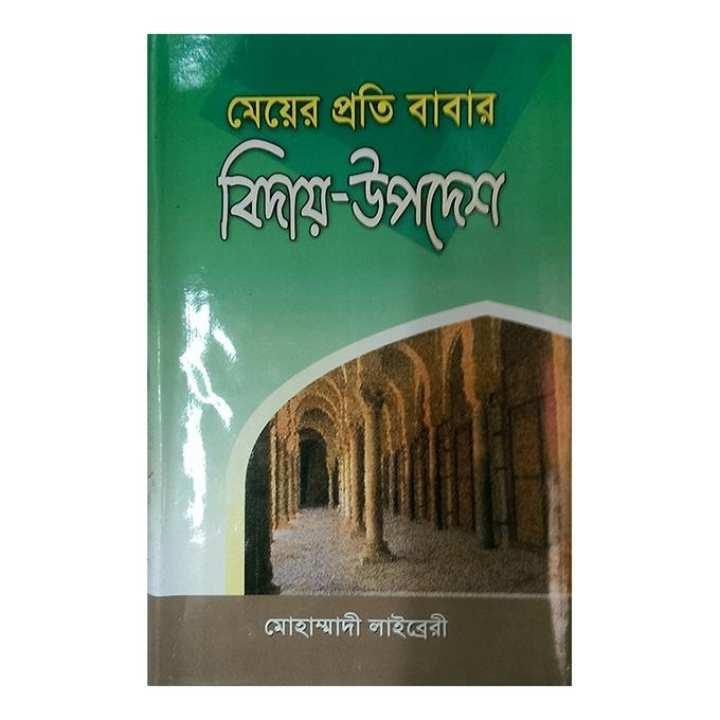 Meyer Proti Babar Biday-upadesh by Mawlana Ahmad Mohammad Shaheb