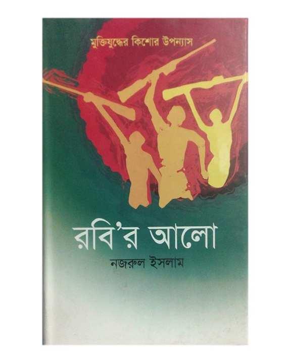 Robi'r Aalo by Nazrul Islam