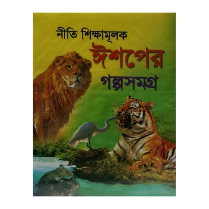 Niti Shikkhamulok Ishoper Goplo Shomogro