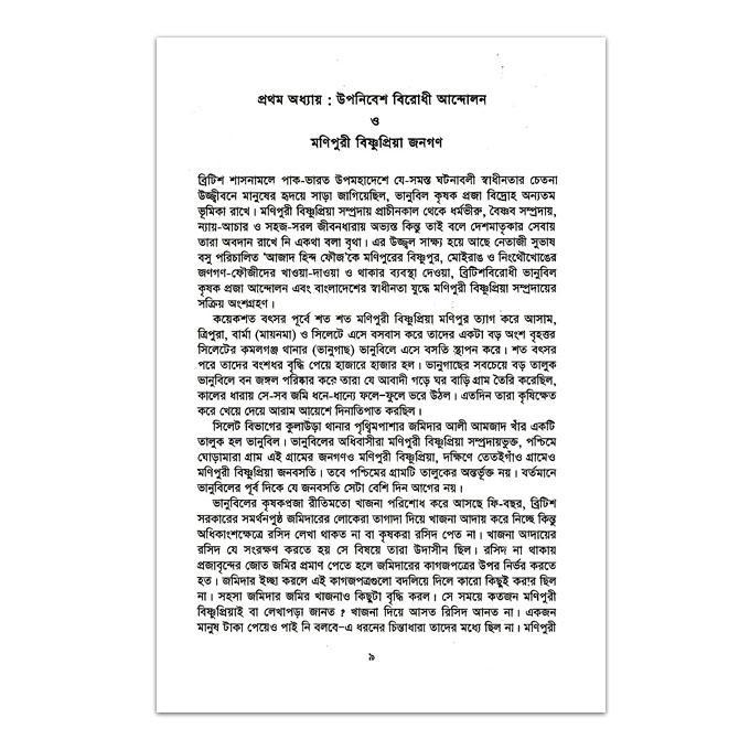 স্বাধীনতা সংগ্রামে বাংলাদেশের মণিপুরী সমাজ: রণজিত সিংহ
