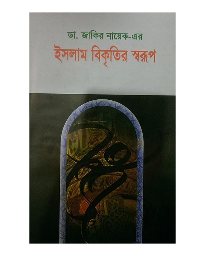 Islam Bikritir Shorup by Dr Jakir Naik