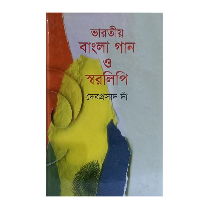 Varatio Bangla Gaan O Sharalipi by Deb Prashad Da