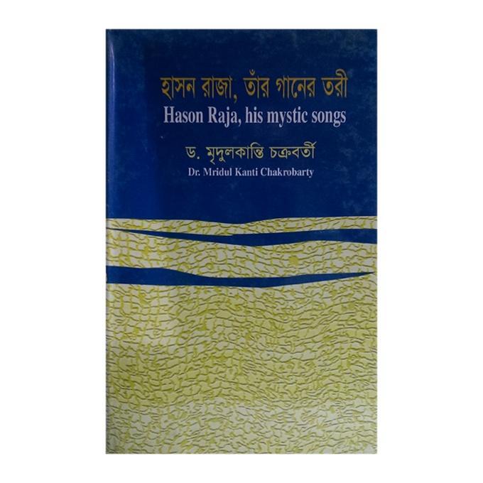 Hason Raja, Tar Gaaner Tari by Dr. Mridulkanti Chakrabarty