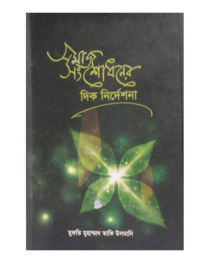 Shomaj Shongsodhoner Dik Nirdeshona by Mufti Muhammed Taki Usmani
