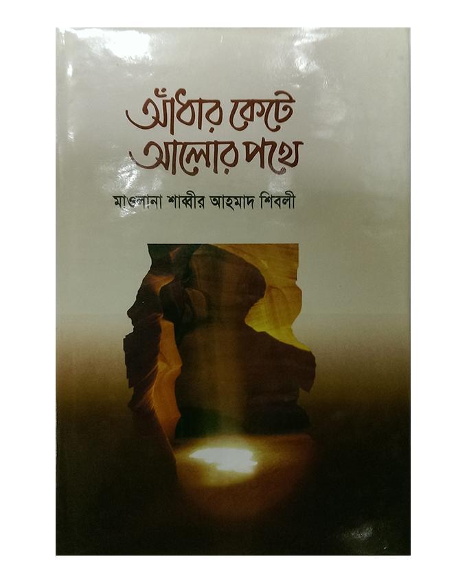 Adhar Kete Alor Pothe by Mawlana Shabbir Ahmad Shibli