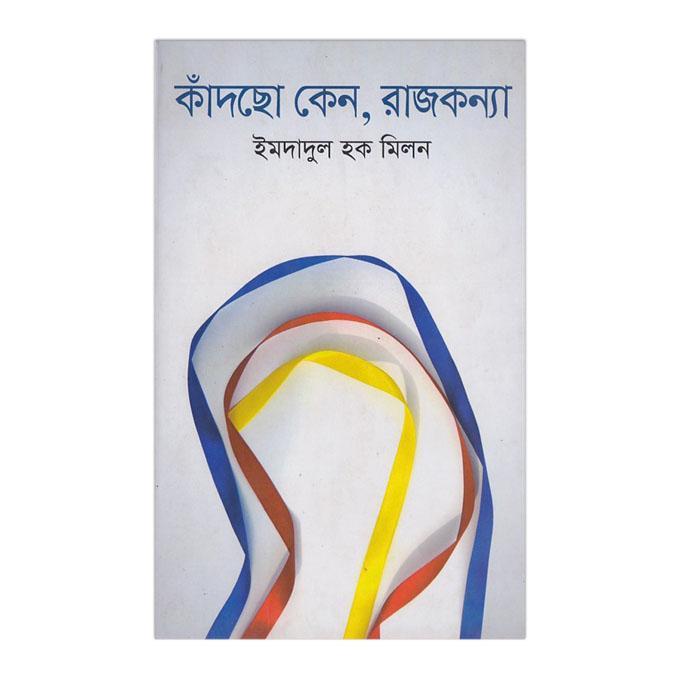 কাঁদছো কেন, রাজকন্যা: ইমদাদুল হক মিলন