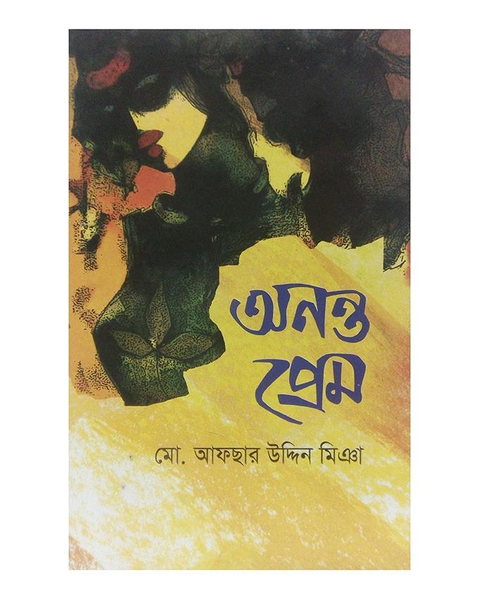 Anonto Prem by Md. Afsar Uddin Miyan