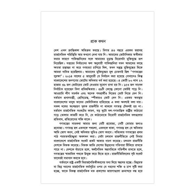 গনতন্ত্রের বেহাল দশা: হারুন-অর-রশিদ