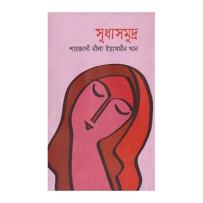 সুধাসমুদ্র: শাহজাদীনীলা ইয়াসমিন খান