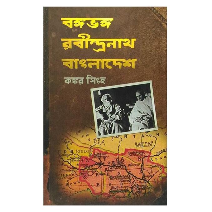 Bongovongo Rabindranath Bangladesh by Konkor Singho