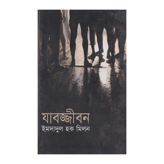 যাবজ্জীবন: ইমদাদুল হক মিলন