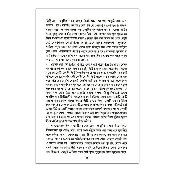 নাতি নাতনীর জন্য ভুত পেত্নীর গল্প: হালিমা খাতুন