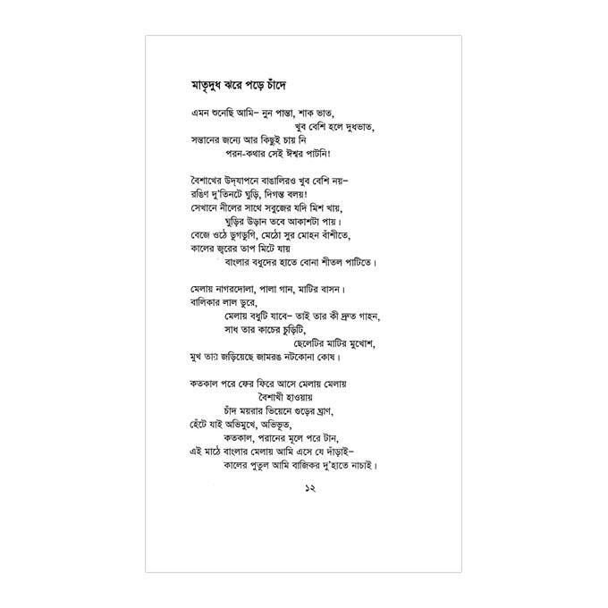 অগ্নি জলে কবিতা কমল: সৈয়দ শামসুল হক