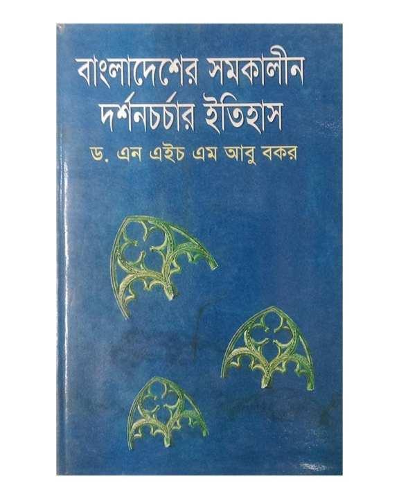 Bangladesher Shamakalin Dorshon Chorchar Itihas by Dr. N H M Abu Bakar