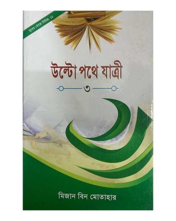 Ulto Pothe Jatri - 3 by Mijan Bin Motahar