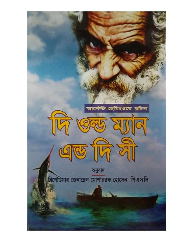 The Old Man and The Sea by Brg. General Mosharraf Hossen PSC