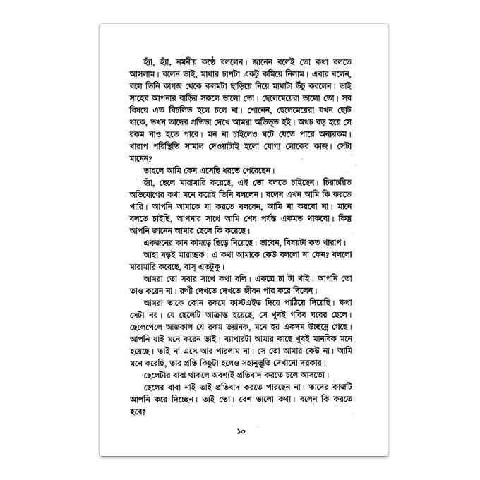 রিহার্সেল: নূরুল আমিন
