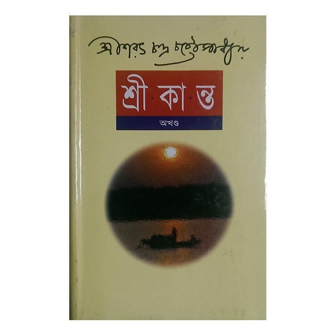 শ্রীকান্ত (আখন্ড): শ্রী শরৎচন্দ্র চট্রোপ্যাধে