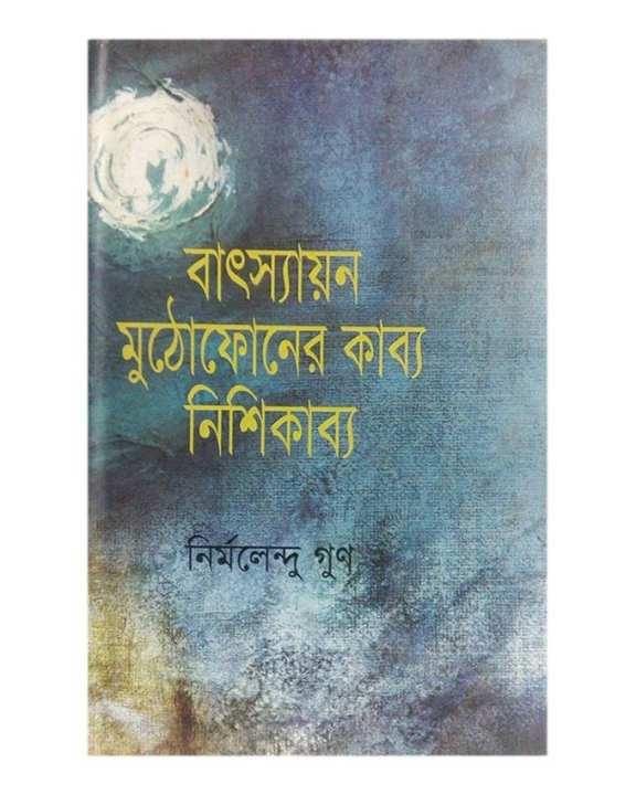 Batshayan Mutho Phoner Nishi Kabbo by Nirmolendu Gun