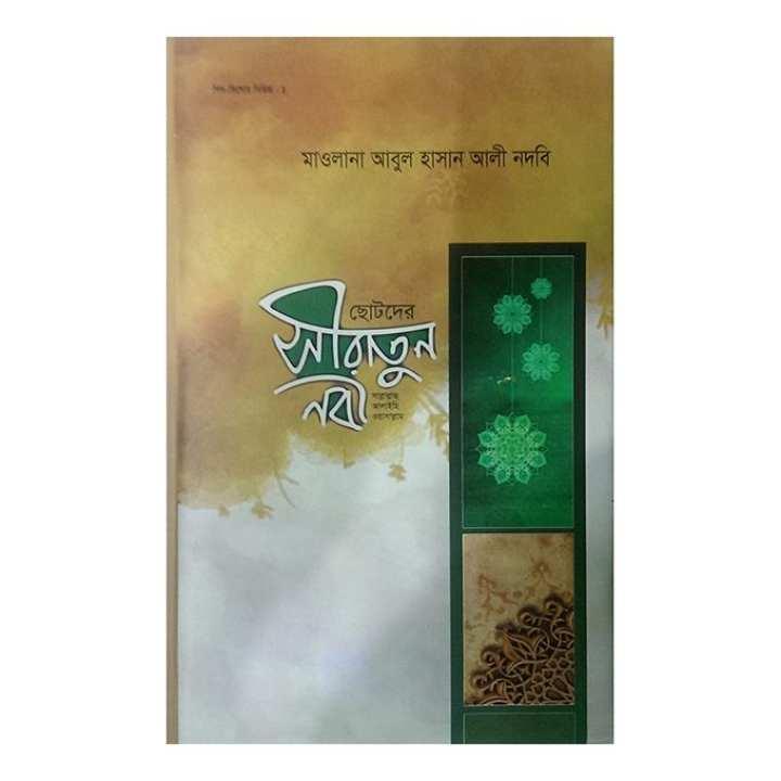 Siratun Nabi by Maolana Yousuf Kandhalabi (R:)
