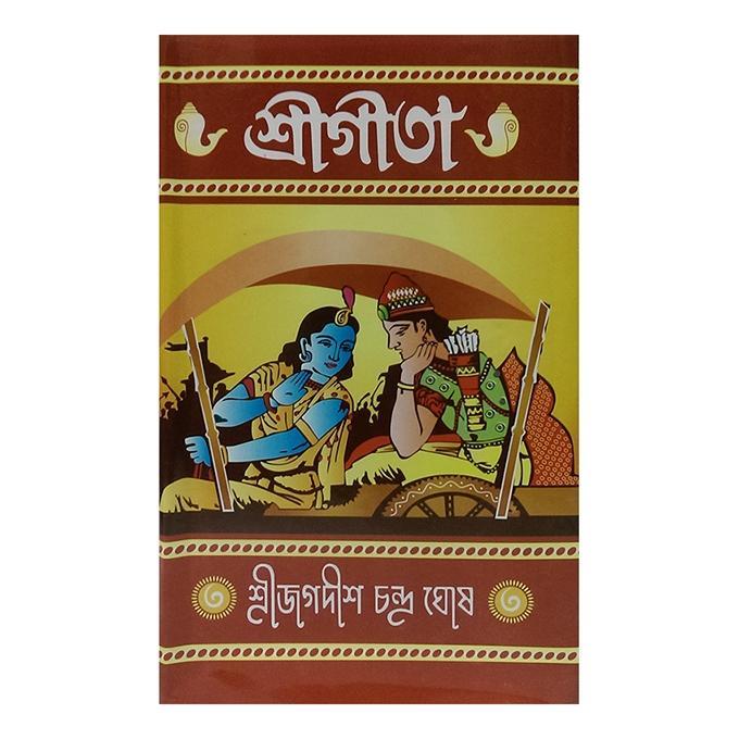 Sri Gita by Sri Jagadish Chandra Ghosh