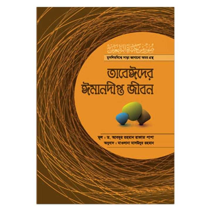 Tabeeider Emandipto Jibon - Sob Khondo Ekotre by Dr. Abdur Rahman Rafat Pasha Rah.