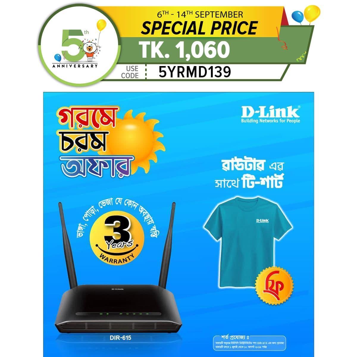 D-Link DIR-615 N300 Broadband Wireless Dual Antenna Router - Black