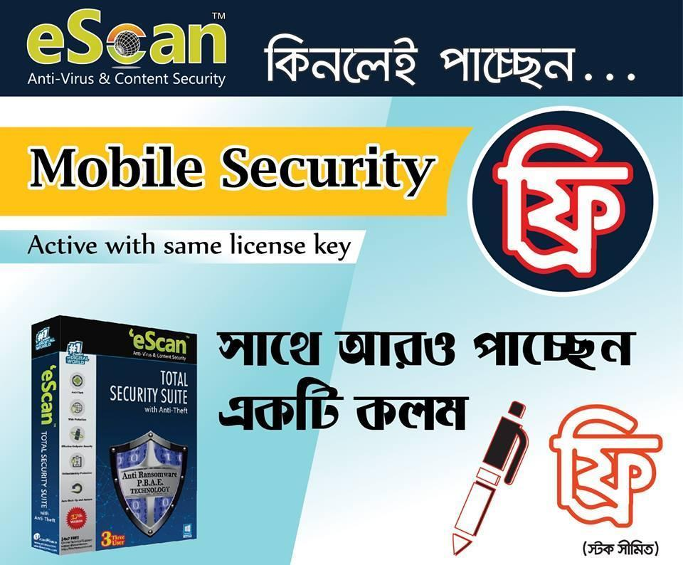 eScan Total Security Suite with Anti-Theft - 2019 - 1 User - 1 Year