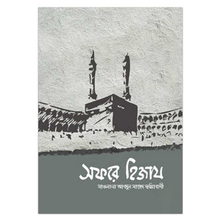 Sofore Hijaj by Maulana Abdul Majed Daryabadi