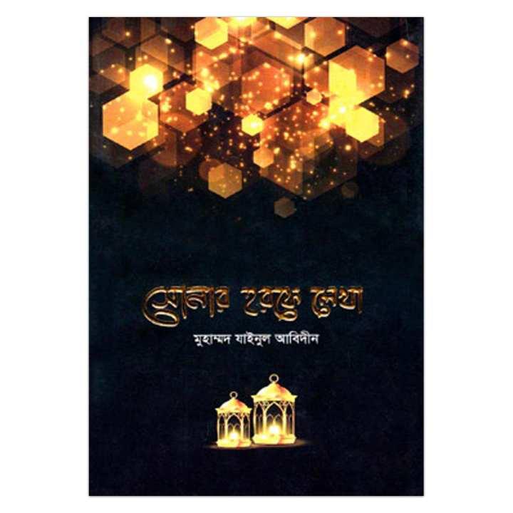 Shonar Horofe Likha by Muhammad Zainul Abidin