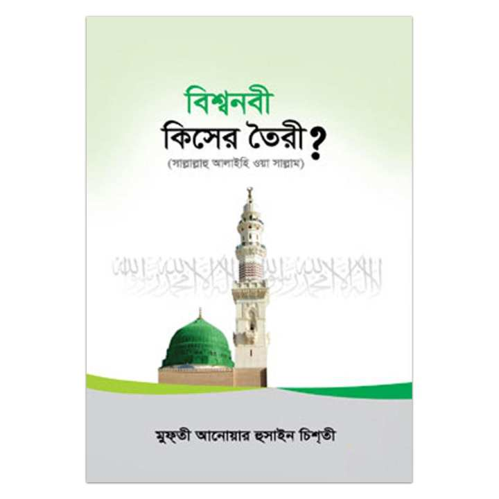 Bissonobi Sallahu Alaihi Wasallam Kisher Toiri? by Allama Mufti Anwar Hossain Chisti