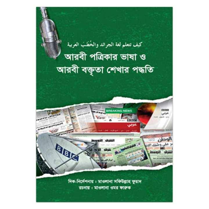 Arbi Potrikar Vasha o Arbi Boktrita Sekhar Poddhoti by Hazrat Maulana Mohammad Omar Farooq
